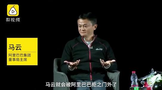 马云:阿里不愿招北大清华毕业生他们应该到中小企业